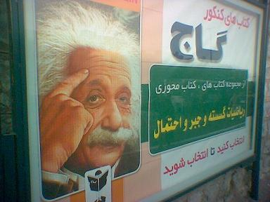 20060413055218-einstein.jpg